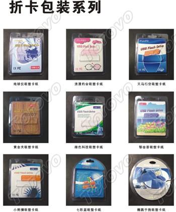 折卡包装系列
