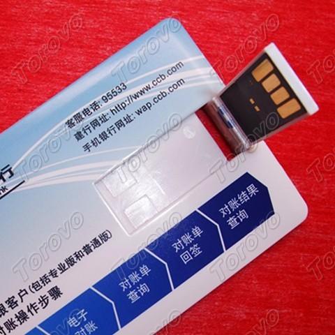 建设银行超高清3D彩印卡片U盘定做