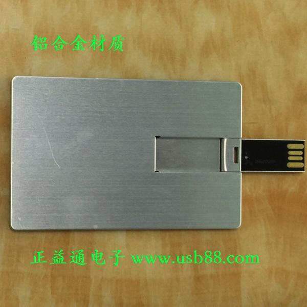 铝合金卡片U盘,铝质卡片U盘