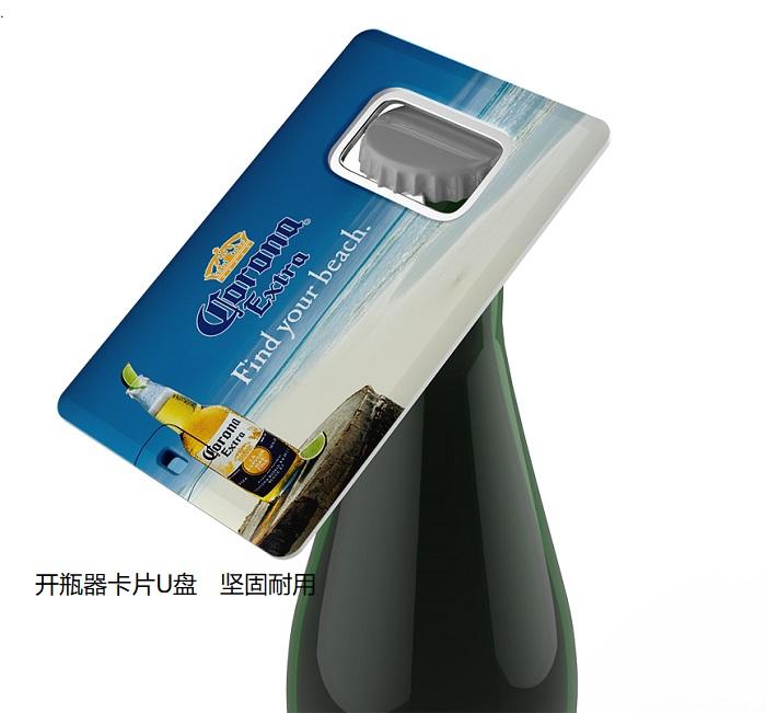 卡片U盘开瓶器,开啤酒瓶盖专用